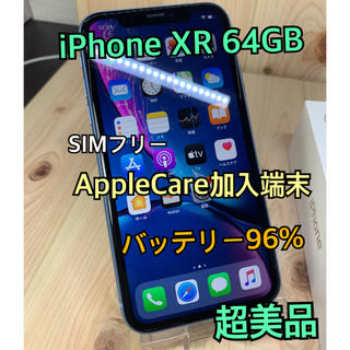 Apple - 【S】【96%】【ケア加入】iPhone XR 64GB SIMフリー blue