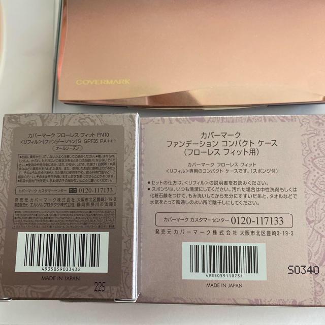 COVERMARK(カバーマーク)のカバーマーク フローレスフィット ハーフサイズ FN10 ケース付き コスメ/美容のベースメイク/化粧品(ファンデーション)の商品写真