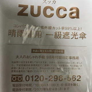 ZUCCa - 大人のおしゃれ手帖 9月号の付録 ZUCCA 晴雨兼用一級遮光傘