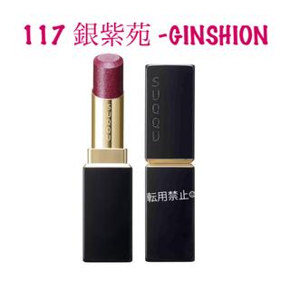 SUQQU - 新品♡ 限定 スック リップ 117 銀紫苑 -GINSHION