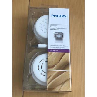 フィリップス(PHILIPS)の【新品】HR2485/09 ヌードルメーカー用アタッチメント(調理道具/製菓道具)