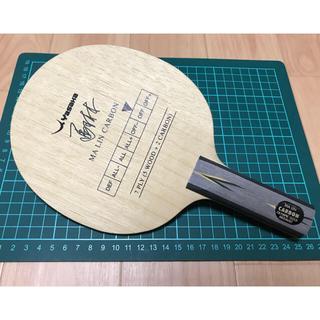 ヤサカ(Yasaka)の【試打のみ】馬林カーボン ST 卓球ラケット(卓球)