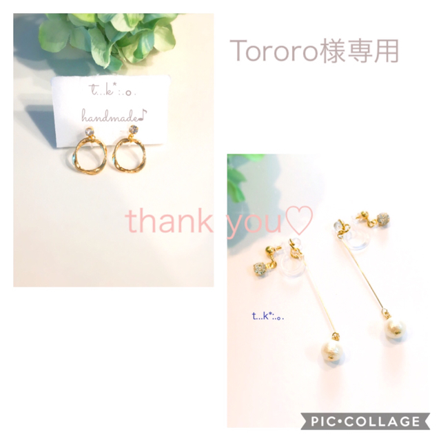 Tororo様専用*:.。.  2点おまとめ☆ ハンドメイドのアクセサリー(イヤリング)の商品写真