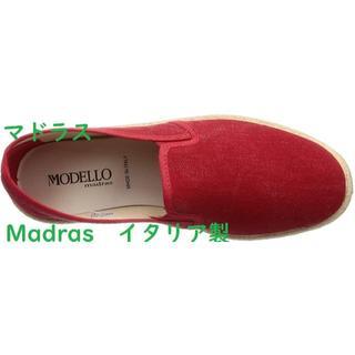 マドラス(madras)の25.5  新品 マドラス 定価12,100円 スニーカー イタリア製 紳士靴(スニーカー)