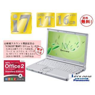 Panasonic - 最強爆速軽量☆SSD1TB/Let's note /Corei7/メモリ16GB