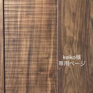keiko様 専用ページ(その他)