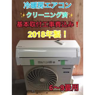 パナソニック(Panasonic)のA34 【クリーニング済】Panasonic 6畳エアコン CS-228CFR(エアコン)