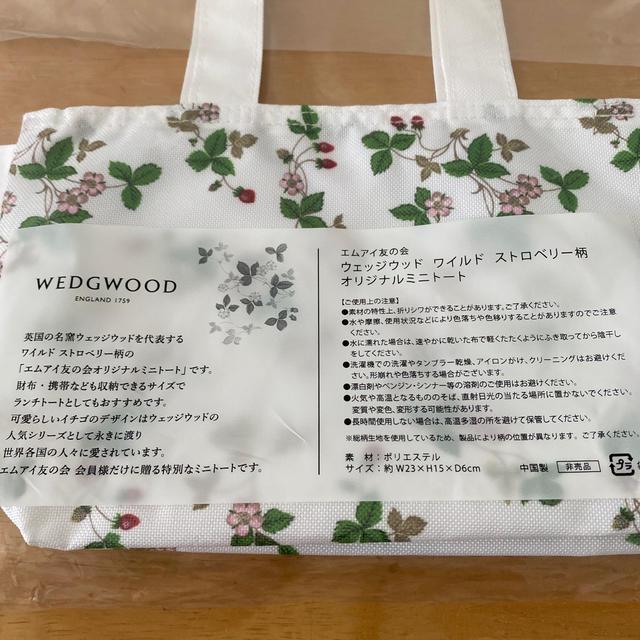 WEDGWOOD(ウェッジウッド)のウェッジウッド ミニトート レディースのバッグ(トートバッグ)の商品写真