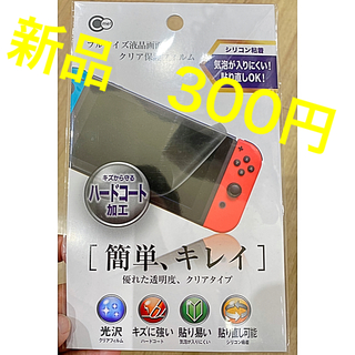 ニンテンドースイッチ(Nintendo Switch)の新品 Nintendo switch lite 保護フィルム(その他)