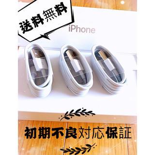 Apple - 3本セットiPhone 充電器充電コード充電ケーブルライトニングケーブル純正品質