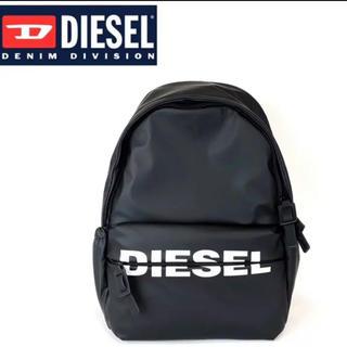 ディーゼル(DIESEL)のディーゼル リュック バックパック 鞄 ブラック 新品正規品 DIESEL(リュック/バックパック)