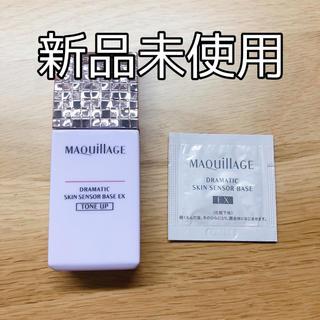 MAQuillAGE - 新品未使用 マキアージュ 化粧下地 トーンアップ