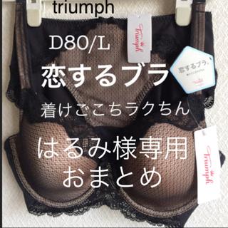 Triumph - 【新品タグ付】triumph/恋するブラ・D80L(定価¥10,010)