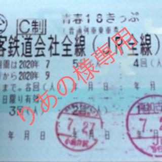 ジェイアール(JR)の青春18きっぷ 1回 2020夏 要返却(鉄道乗車券)