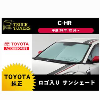 トヨタ(トヨタ)のトヨタ CH-R サンシェード 新品(車内アクセサリ)