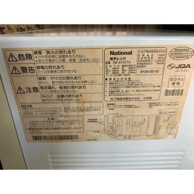 Panasonic(パナソニック)のNational(Panasonic ) NE-EH21A 50Hzの電子レンジ スマホ/家電/カメラの調理家電(電子レンジ)の商品写真