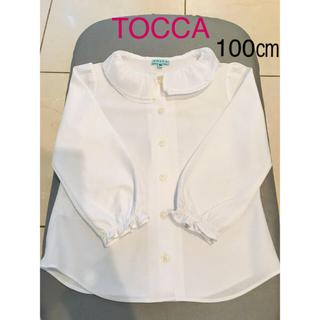 TOCCA - 2回着用 トッカ ホワイト ブラウス 100㎝