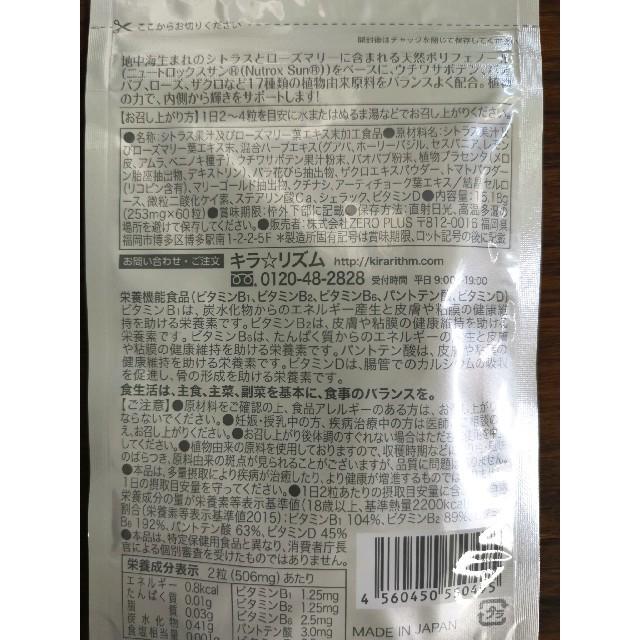 ホワイトヴェール プレミアム 飲む 日焼け止め 60粒入 サプリメント コスメ/美容のボディケア(日焼け止め/サンオイル)の商品写真