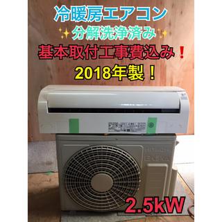 ヒタチ(日立)のA35 【分解洗浄済】日立 2.5kwエアコン RAS-AC25G 2018年製(エアコン)