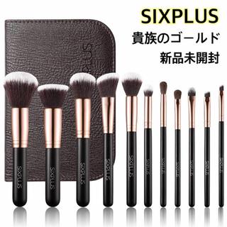 新品 シックスプラス SIXPLUS 貴族のゴールド メイクブラシ 正規品