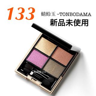 SUQQU - 新品♡ スック アイシャドウ デザイニング カラー アイズ 133