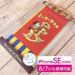 ミッキーマウス(ミッキーマウス)のミッキー iPhoneSE2/8/7 兼用 フリップカバー DN(iPhoneケース)