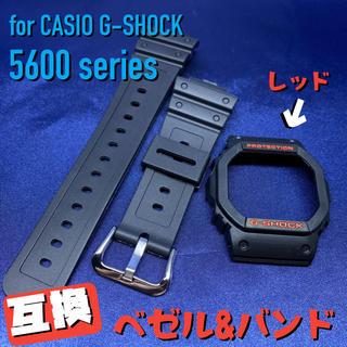 5600系G-SHOCK用 互換ベゼル&バンドセット ブラック×レッド (腕時計(デジタル))