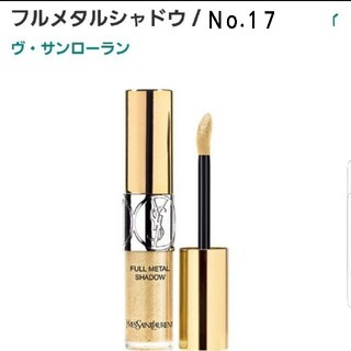 Yves Saint Laurent Beaute - ✤YSL✤フルメタルシャドウ#No.17Dewy Gold