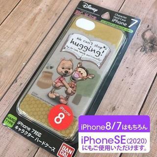 くまのプーさん iPhone8/7スマホケース
