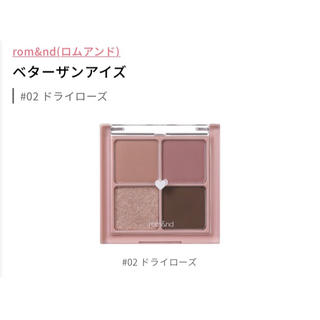 ETUDE HOUSE - rom&nd ベターザンアイズ 02