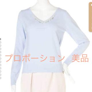 PROPORTION BODY DRESSING - プロポーション  パールビジュー ニット 水色 美品