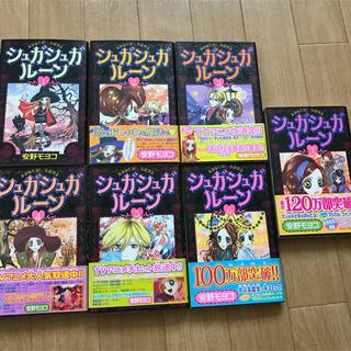 シュガシュガルーン 初版 1-7巻set