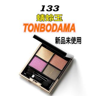 SUQQU - 箱付き新品 SUQQU デザイニング カラーアイズ アイシャドウ 133 蜻蛉玉