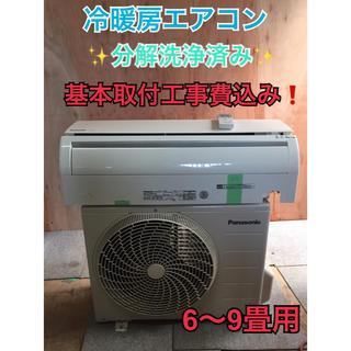 パナソニック(Panasonic)のA36 【分解洗浄済】Panasonic 6畳エアコン CS-225CF-W(エアコン)