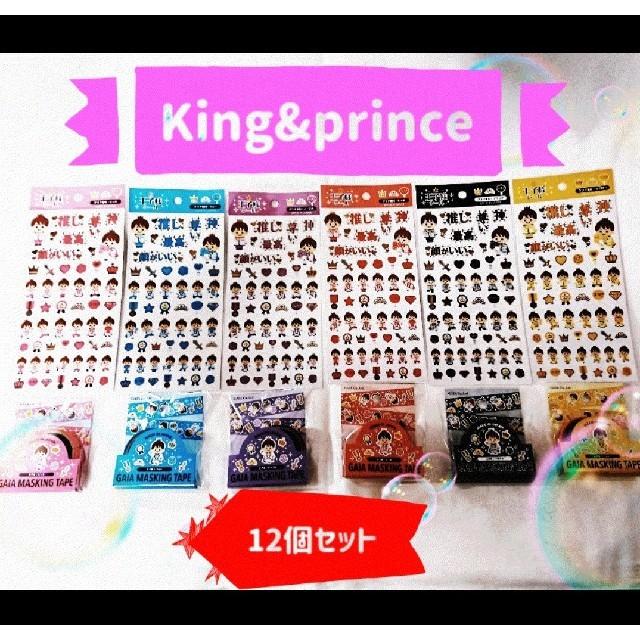 Johnny's(ジャニーズ)の【更に値下げ】King&princeシールとマスキングテープ(12個) エンタメ/ホビーのタレントグッズ(アイドルグッズ)の商品写真