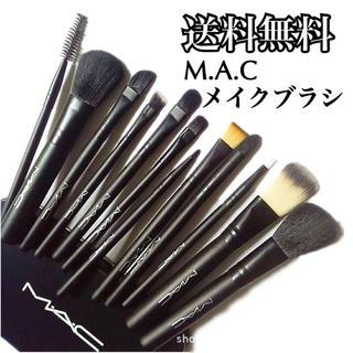【数量限定】MAC メイクブラシ メイクブラシセット 12本セット