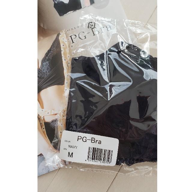 PGブラ★Mサイズ★ネイビー レディースの下着/アンダーウェア(ブラ)の商品写真