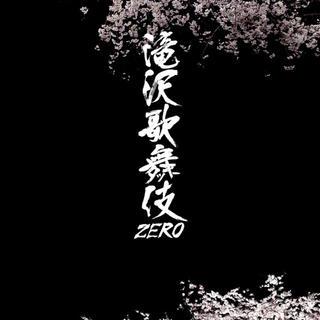 ジャニーズ(Johnny's)の滝沢歌舞伎zero Blu-ray版 初回仕様(アイドル)