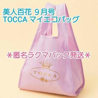 TOCCA - 【新品未開封】美人百花 9月号  TOCCA マイエコバッグ☆匿名ラクマパック発