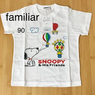 familiar - 新品 familiar ファミリア 90 Tシャツ スヌーピー