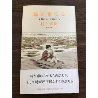 猫を棄てる 村上春樹(文学/小説)