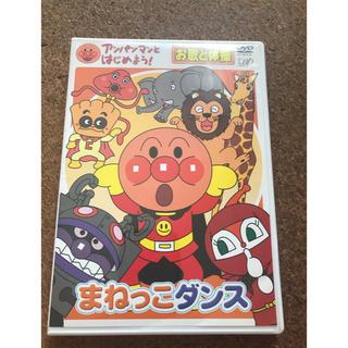 アンパンマン(アンパンマン)のアンパンマンとはじめよう! お歌と体操編 まねっこダンス DVD(キッズ/ファミリー)