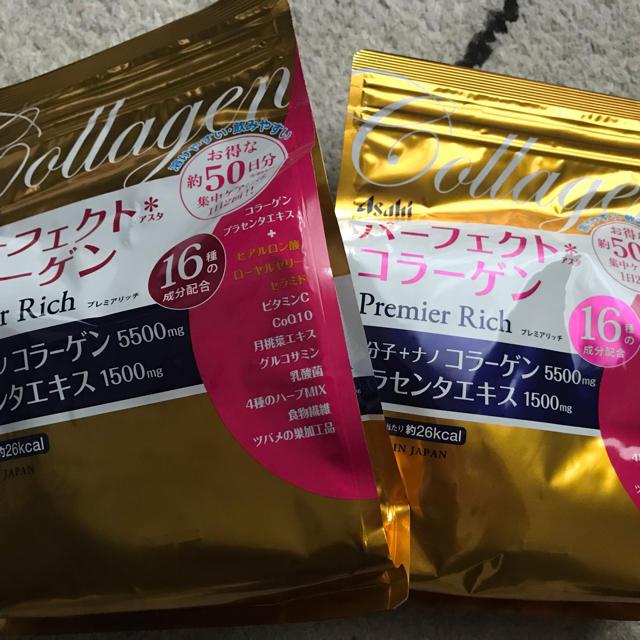 アサヒ(アサヒ)のさくぴー様専用パーフェクトコラーゲンpremium rich50日分2袋 食品/飲料/酒の健康食品(コラーゲン)の商品写真