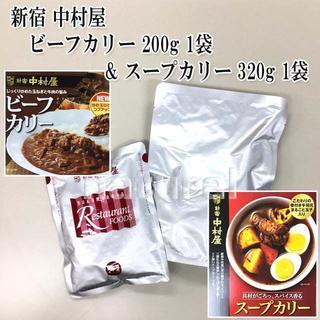 コストコ(コストコ)の新宿 中村屋 ビーフカリー 200g 1袋 & スープカリー 320g 1袋(レトルト食品)