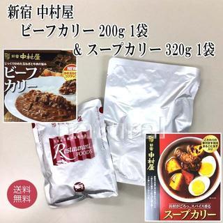 コストコ(コストコ)の送料無料】中村屋 ビーフカリー 200g 1袋 & スープカリー 320g 1袋(レトルト食品)