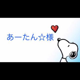 【あーたん☆様】フロランタン切り落とし×2袋(菓子/デザート)
