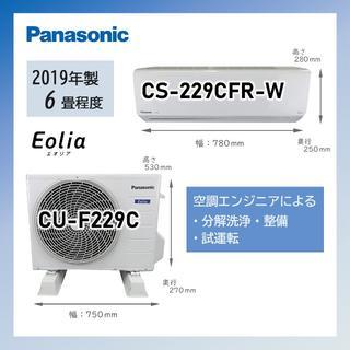 パナソニック(Panasonic)の売り切り!6畳用パナソニックルームエアコン◎エオリアP28(エアコン)
