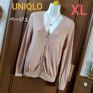 UNIQLO - UNIQLO 【XL】ベージュ冷感レーヨンVネックカーディガン