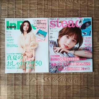 宝島社 - InRed インレッド steady ステディ 9月号 雑誌のみ 2冊まとめ売り