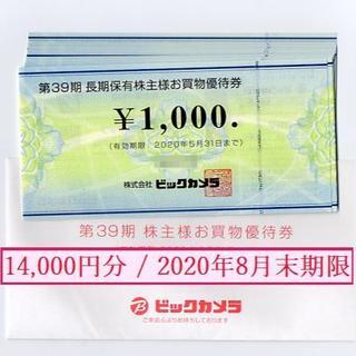 ビックカメラ 株主優待券 14,000円分 (クリックポスト発送) (ショッピング)